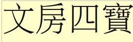 wenfang-si-bao